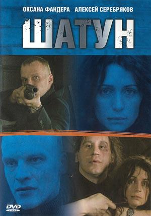 Шатун (2001)